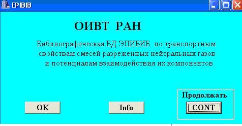 База данных «ЭПИБИБ»