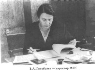 Валерия Алексеевна Голубцова, директор Московского энергетического института в 1943─1952 гг.