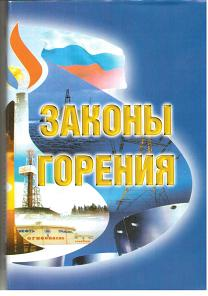 Законы горения /Под общей ред. Ю.В. Полежаева. М.: Энергомаш, 2006