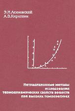 Нетрадиционные методы исследования термодинамических свойств веществ при высоких температурах.Кириллин А.В., Асиновский Э.И.