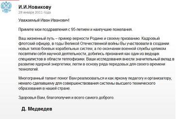 Поздравительная телеграмма Президента РФ
