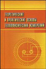 Теоретические и практические основы теплофизических измерений. Пономарев С.В.
