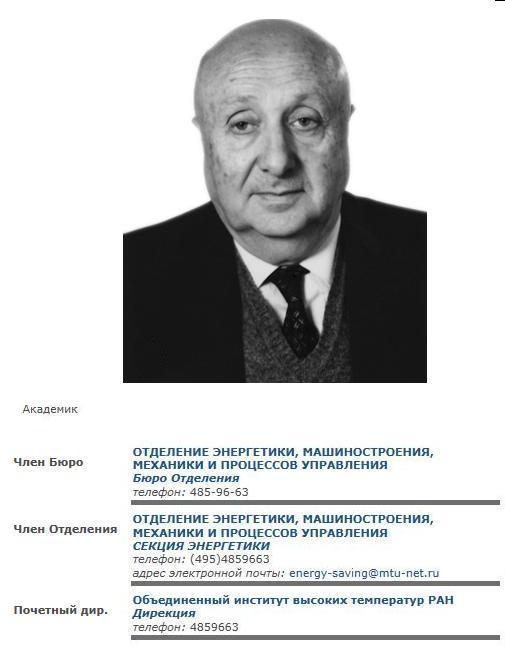 Академик РАН Александр Ефимович Шейндлин!