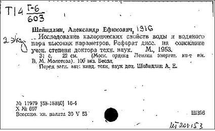 Библиограф.карточка по реферату  30.05.53