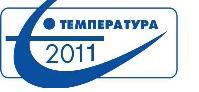 Четвертая Всероссийская конференция по проблемам термометрии ТЕМПЕРАТУРА-2011