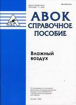 Справочное пособие АВОК