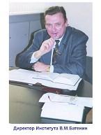 Директор ИВТ РАН Батенин В.М.