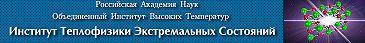ИТЭС ОИВТ РАН