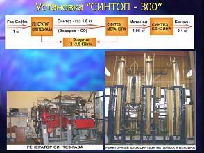 Установка СИНТОП-300