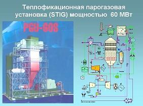 Теплофикационная парогазовая установка (STIG) мощностью 60 МВт