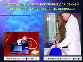 Биофотометр нового поколения для ранней диагностики воспалительных процессов