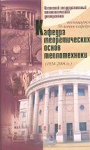 70 лет кафедре теоретических основ теплотехники Казанского государственного технологического университета