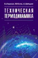 Кириллин В.А. Техническая термодинамика: учебник для вузов / В.А. Кириллин, В.В. Сычев, А.Е. Шейндлин.