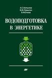 Копылов А.С., Лавыгин В.М., Очков В.Ф. Водоподготовка в энергетике
