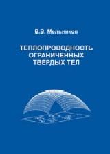 Мельников В.В.