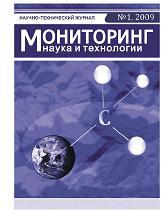 Мониторинг. Наука и технологии
