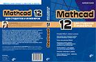 Mathcad 12 для студентов и инженеров