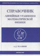 Справочник «Линейные уравнения математической физики». Полянин А.Д.