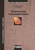 Пригожин И., Дефэй Р. Химическая термодинамика.