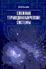 Сычев В.В. Сложные термодинамические системы / В.В. Сычёв.