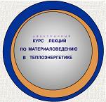 Курс лекций «Материаловедение в теплоэнергетике»