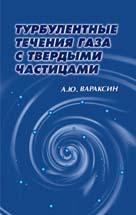Турбулентные течения газа с твердыми частицами . Вараксин А.Ю.